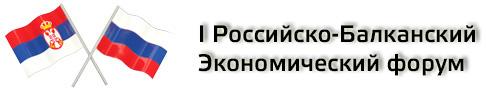 I Российско-балканский экономический форум