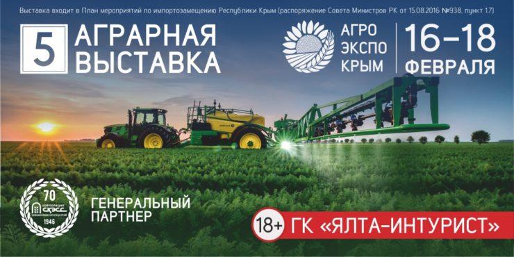 Аграрная выставка АгроЭкспоКрым