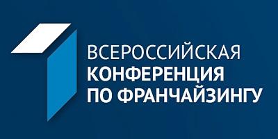 Всероссийская конференция по франчайзингу «Франчайзинг в России: драйвер развития экономики территорий»