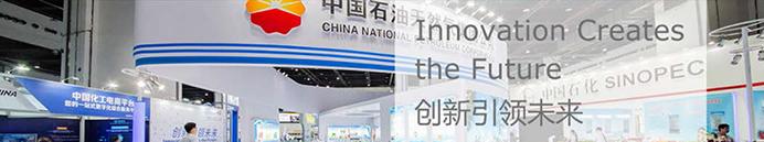 Выставка ICIF China