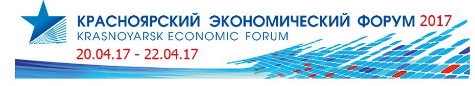 Красноярский экономический форум 2017