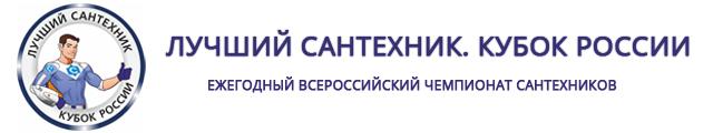 Лучший сантехник. Кубок России.