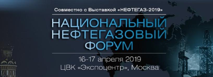 Национальный нефтегазовый форум -2019