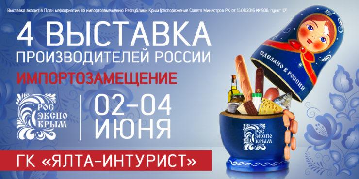 V специализированная выставка российских производителей «РосЭкспоКрым. Импортозамещение. Продовольствие. Промышленность»