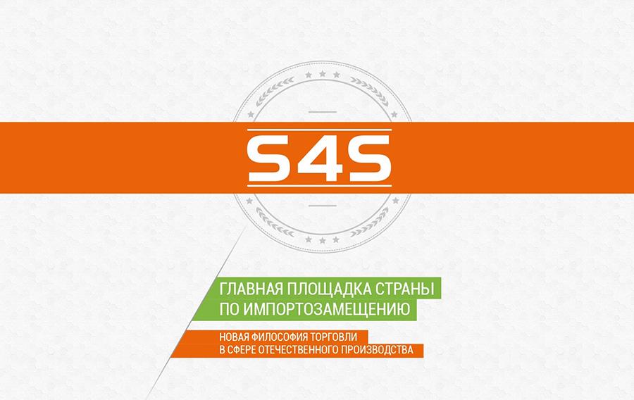 Площадка для быстрых продаж и выгодных покупок: презентация интернет-сервиса торговли S4S (Service for Sales)