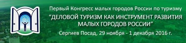 Деловой туризм как инструмент развития малых городов России