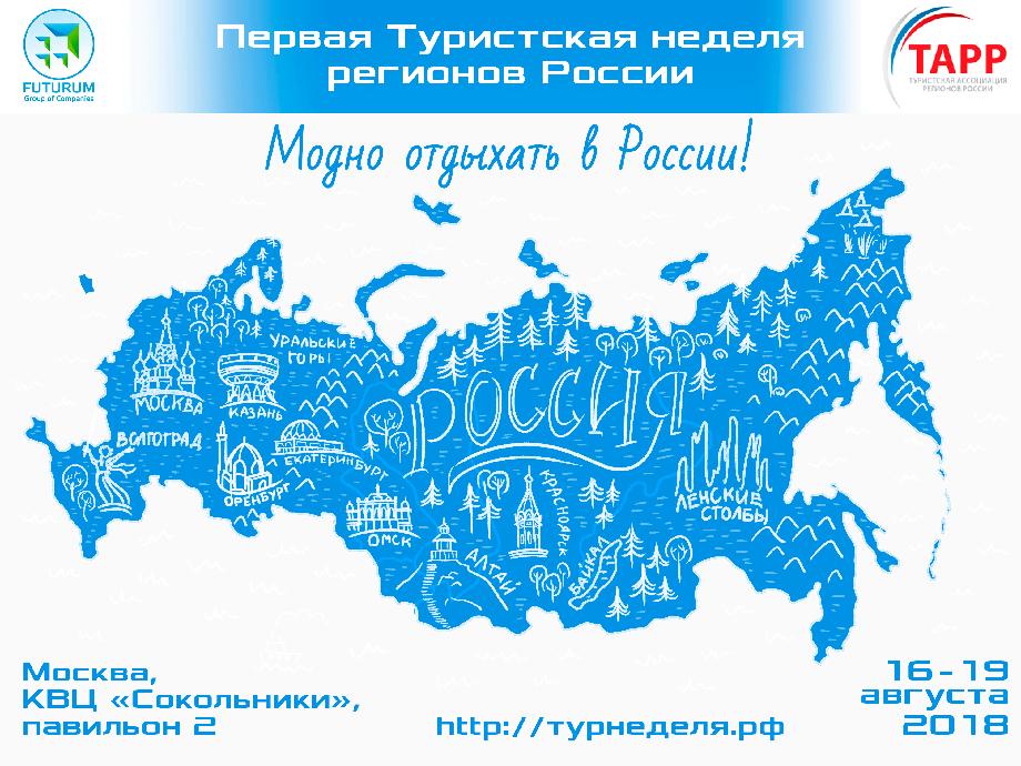 Первая Туристическая неделя регионов России (Турнеделя)