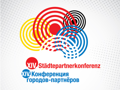 XVI Конференция городов-партнеров России и Германии