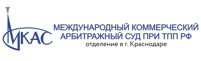 Международный коммерческий Арбитражный суд при ТПП РФ