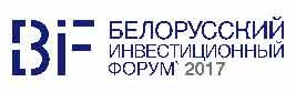 Белорусский инвестиционный форум 2017