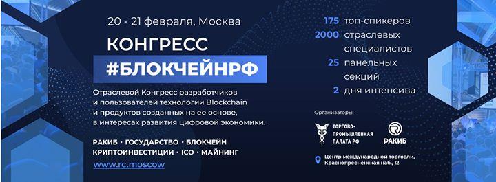 Конгресс #БЛОКЧЕЙНРФ - 2018