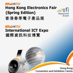 Международная выставка электроники в Гонконге «Hong Kong Electronics Fair (Autumn Edition)»