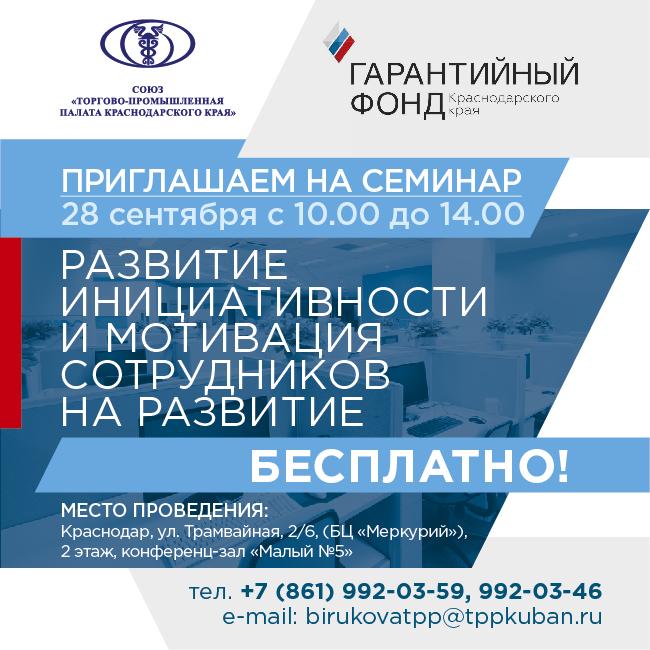 Семинар «Развитие инициативности и мотивация сотрудников на развитие»