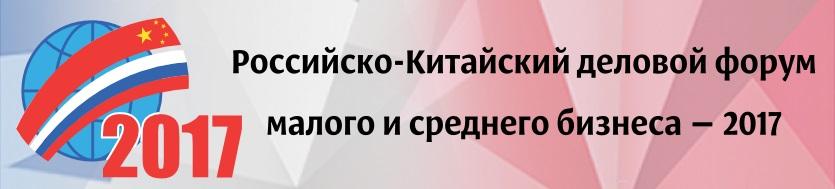 Российско-Китайский деловой форум малого и среднего бизнеса