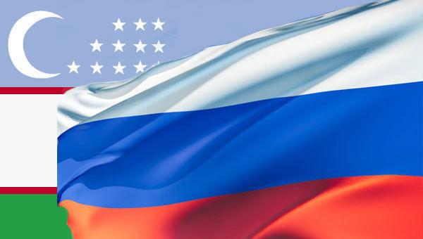 Узбекско-Российский деловой форум «Новые горизонты сотрудничества»